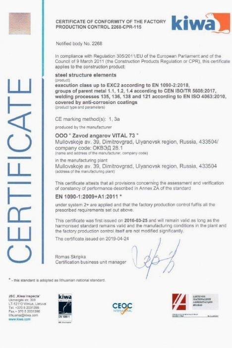 Certificate of conformity of factory production control 2268-CPR-115